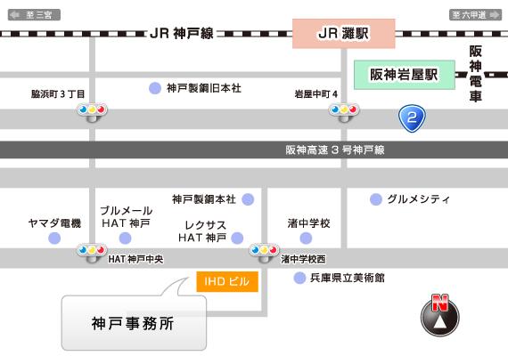 神戸事務所MAP